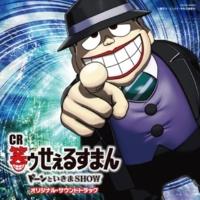 田中公平 CR「笑ゥせぇるすまん ドーンといきまSHOW」オリジナル・サウンドトラック