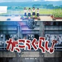 映画「がっこうぐらし!」サントラ 映画「がっこうぐらし!」オリジナル・サウンドトラック