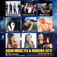 Various Artists ASIAN MUSIC FES in OKINAWA CITY! various artists omnibus 2019