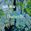 高塔 灰梨 Butterfly