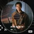 Danny Chan/Mei Ling Chen Yue Hui