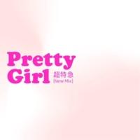 超特急 Pretty Girl(New Mix)