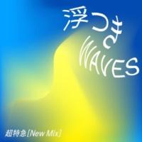 超特急 浮つきWAVES(New Mix)