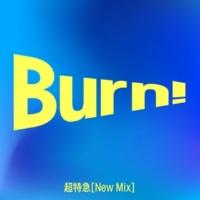超特急 Burn!(New Mix)