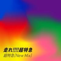 超特急 走れ!!!!超特急(New Mix)