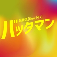 超特急 バッタマン(New Mix)