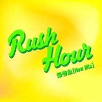 超特急 Rush Hour(New Mix)