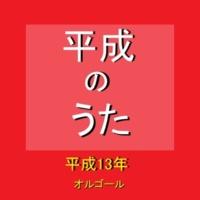 オルゴールサウンド J-POP secret base ~君がくれたもの~  (オルゴール)
