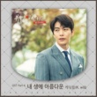 K. will The Beauty Inside OST Part.4