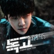 Various Artists DOKGO REWIND OST