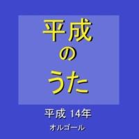 オルゴールサウンド J-POP オルゴール作品集 平成のうた(平成14年)2002年