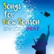 青木晋太郎 Songs for New Season 泣きピアノBEST (PCM 96kHz/24bit)