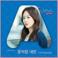Davichi The Beauty Inside OST Part.3