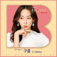 Rothy The Beauty Inside OST Part.1