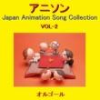 オルゴールサウンド J-POP オルゴール作品集 アニソン VOL-2 ~Japan Animation Song Collection~
