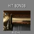 オルゴールサウンド J-POP オルゴール J-POP HIT VOL-584