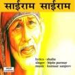 Kumaar Sanjeev feat. Bipin Parmar Sairam Sairam