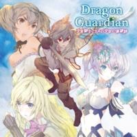 Dragon Guardian 少年騎士と3人の少女の英雄詩