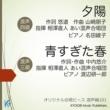 相澤直人 指揮/あい混声合唱団/渡辺研一郎 ピアノ 青すぎた春 【混三】