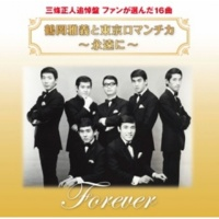 鶴岡雅義と東京ロマンチカ 鶴岡雅義と東京ロマンチカ 永遠に 三條正人追悼盤 ファンが選んだ16曲