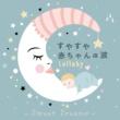 Relax α Wave すやすや赤ちゃんα波 Lullaby ~Sweet Dreams~