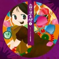 香取光一郎 音の見本帖 ピアノソロによる軽音楽集 その1(上巻)