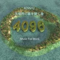 JUN TAKAHASHI 4096Hz 天使界の扉を開く音 作業用BGM
