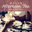 Relaxing Piano Crew オシャレなAfternoon Tea ~Holiday Jazz Bossa~