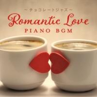 Relaxing Piano Crew Romantic Love Piano BGM ~チョコレートジャズ~
