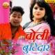 Sushil Raj Monty Choli Butidar