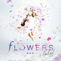 NAKED VOX FLOWERS by NAKED -輪舞曲 -オリジナルサウンドトラック