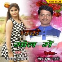 Vinod Sahani Dhake Gol Me