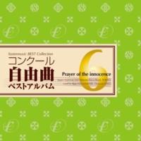 海上自衛隊東京音楽隊 フォスターミュージック コンクール自由曲選6「無辜の祈り」