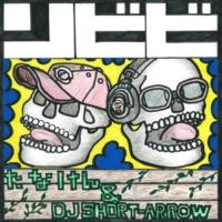 たなけん/DJ SHORT-ARROW リビビ
