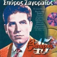 Spiros Zagoreos Anapse To Tsigaro