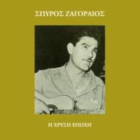Spiros Zagoreos Thimame Pou Ta Piname