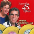 Spiros Zagoreos Apo Tous Thisavrous Ton 45 Strofon [Vol. 2]