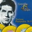 Spiros Zagoreos Eho Mathi Na Pono