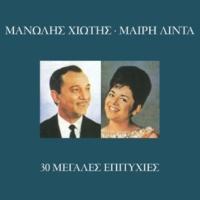 Meri Lida/Manolis Hiotis I Floga (feat.Manolis Hiotis)