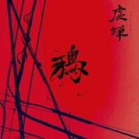 虚蝉-utsusemi- 鴉