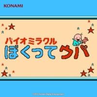 コナミ矩形波倶楽部 バイオミラクル ぼくってウパ サウンドトラック (FC/DISK版)