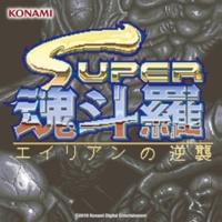 コナミ矩形波倶楽部 SUPER魂斗羅 エイリアンの逆襲 サウンドトラック (アーケード版)
