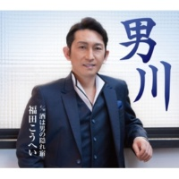 福田こうへい 男川(オリジナルカラオケ)