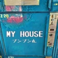 ブンブン丸 MY HOUSE