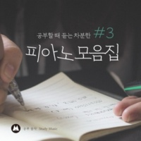 Study Music A Relaxing Piano Collection for Studying #3