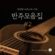Sound of Strings A Calm Acoustic Guitar Instrumental Collection #2
