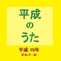 オルゴールサウンド J-POP オルゴール作品集 平成のうた(平成15年)2003年