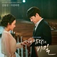 KIM YONG JIN 私の男の秘密 オリジナルサウンドトラック 3