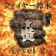 ファイヤー鈴木 ファイヤー鈴木 Level2
