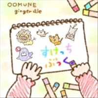 OOMUNE ginger ale すけっちぶっく